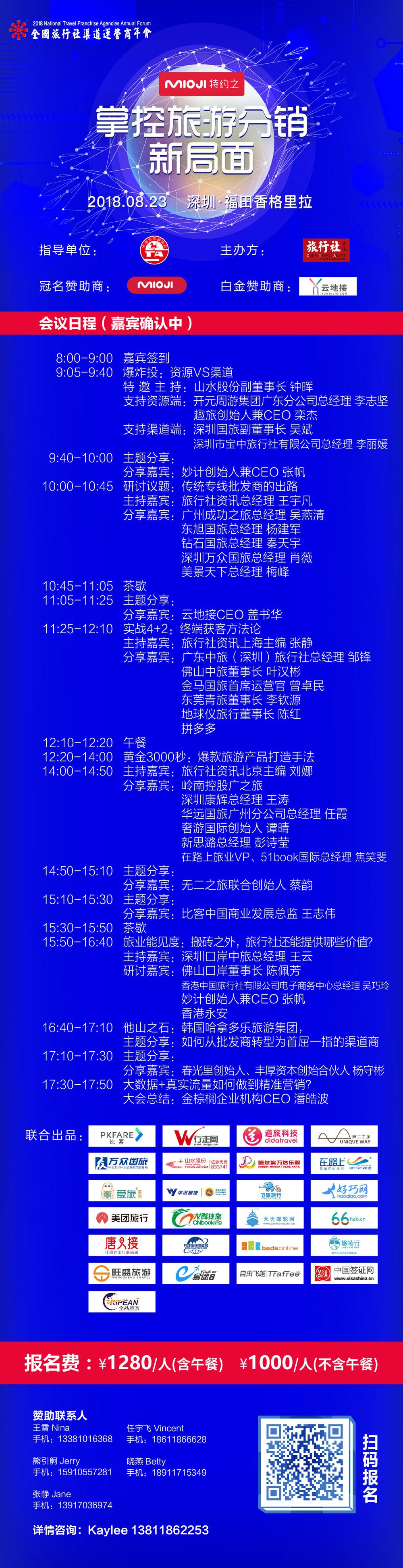 2018全国旅行社渠道运营商年会将于深圳启幕