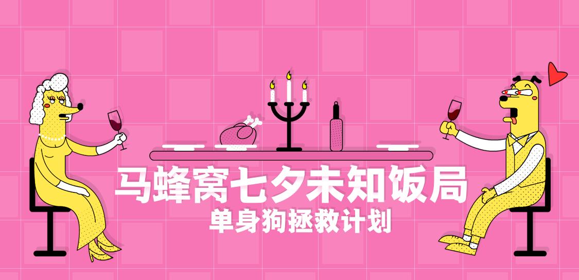 """马蜂窝:社交新玩法""""未知饭局"""" 瞄准七夕营销"""