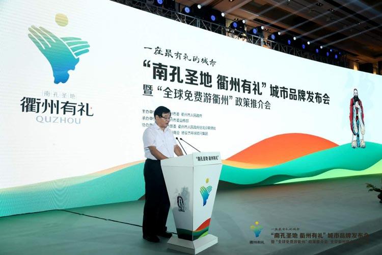 衢州:打造一座最有礼的城市,品牌战略发布