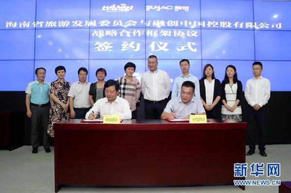 海南旅委:与融创中国签署战略合作框架协议