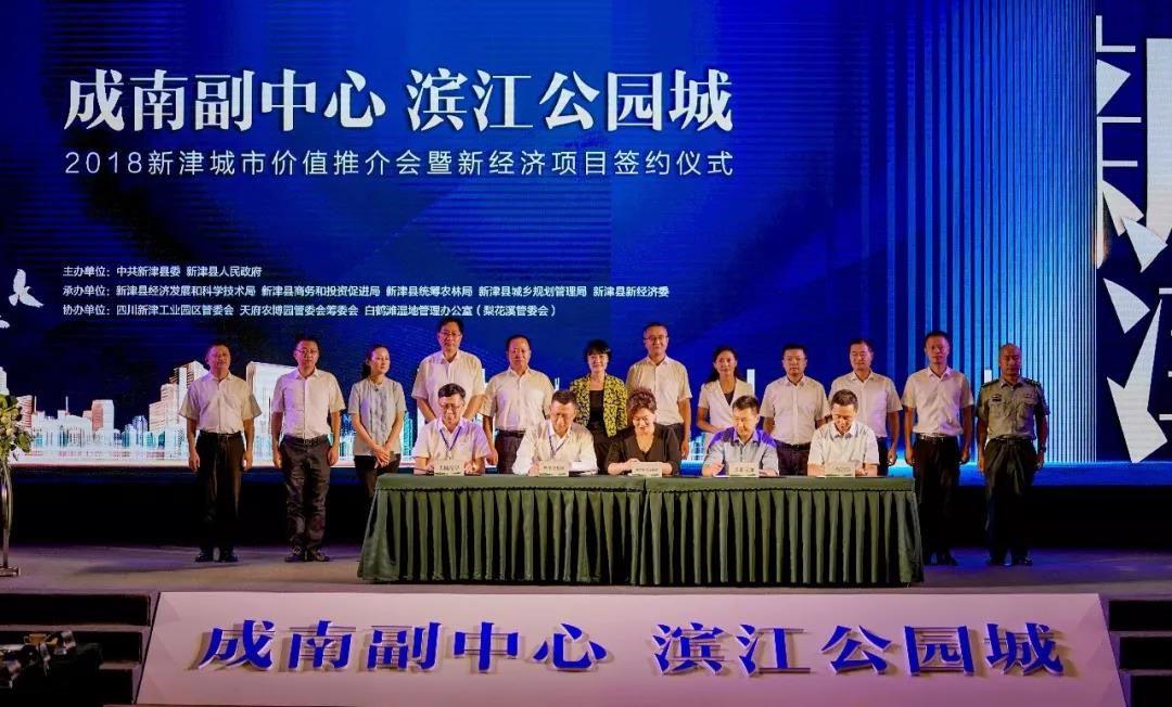 途远:战略签约四川省成都新津城市新经济项目