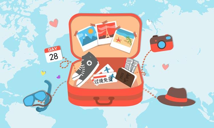 入境旅游解读:53国、72/144小时过境免签
