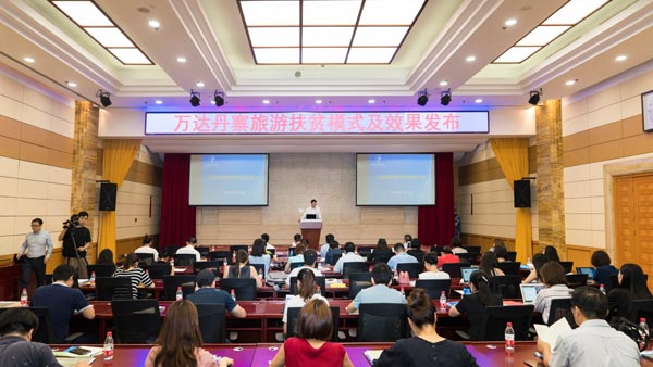 中国旅游研究院:发布万达丹寨旅游扶贫效果