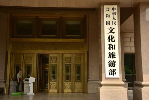 """中国机构编制网:发布文化和旅游部""""三定""""规定"""