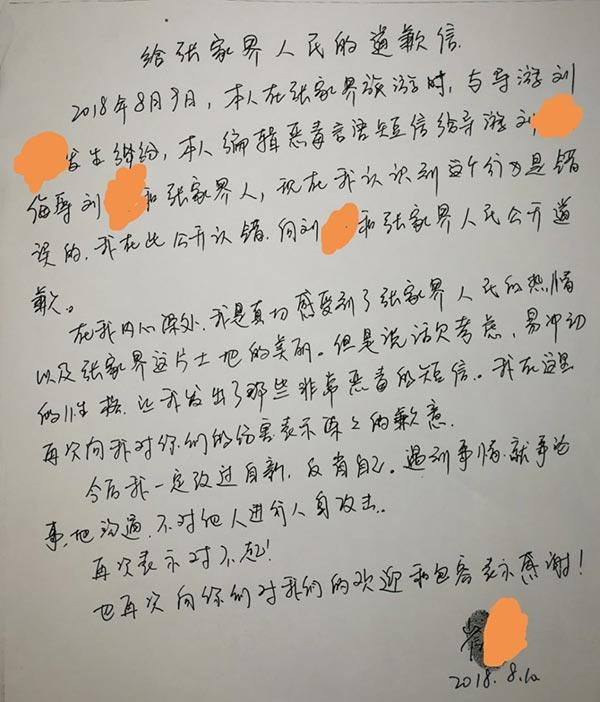 张家界:涉旅事件刑拘16人 涉事游客写道歉信