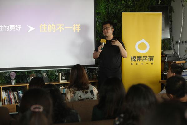"""榛果民宿品牌升级:推全新slogan""""住的不一样"""""""