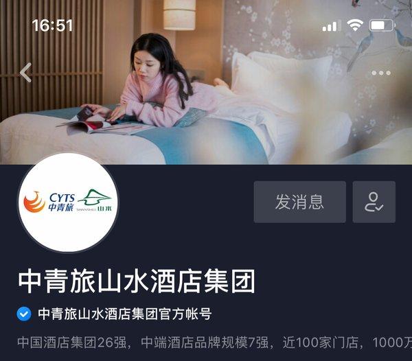 中青旅:山水酒店上线抖音 打造零距离沟通平台