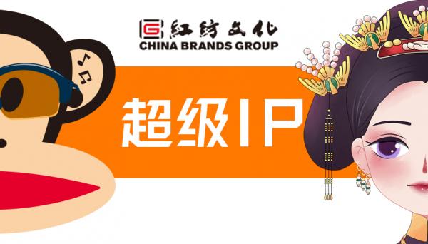 红纺文化:跨界发展能否成就超级IP?