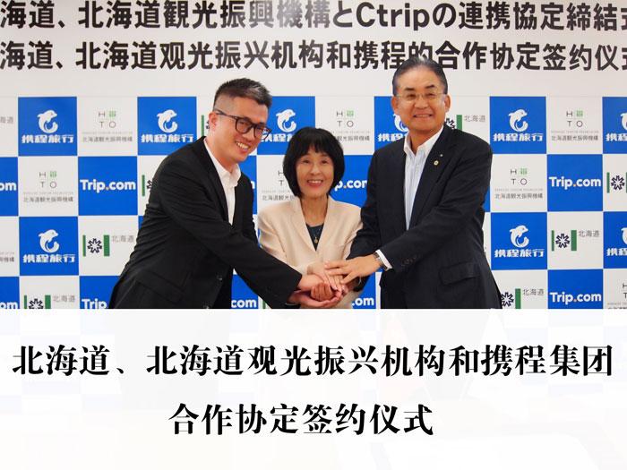 携程:成北海道政府首次海外企业战略合作对象
