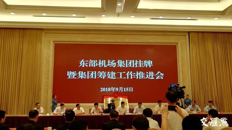 东部机场:正式挂牌成立 依托南京禄口机场