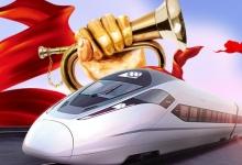 京沪高铁筹备上市:中铁总将全面开展资本运营