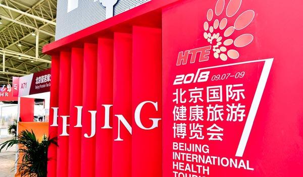 HTE:第二届北京国际健康旅游博览会盛装登场