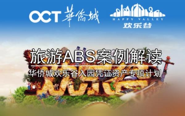 ABS例读:华侨城欢乐谷入园凭证资产证券化