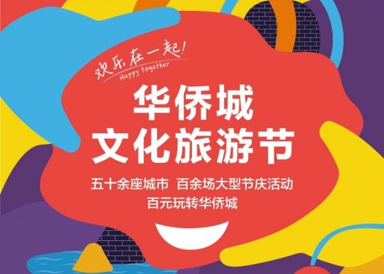 huaqiaocheng180921