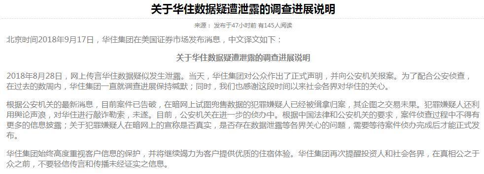 华住数据泄露后续:嫌疑人被抓 交易未达成