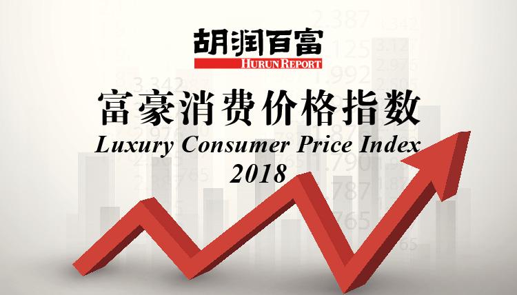 胡润研究院:2018奢华旅游大幅回暖上涨8.5%