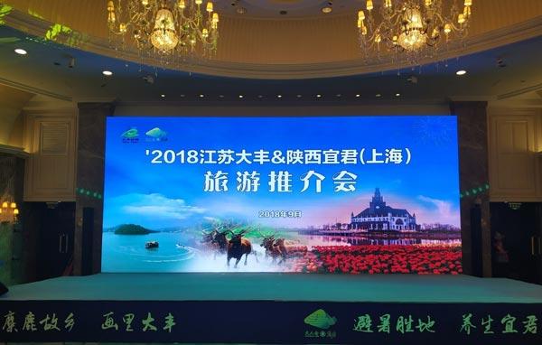 江苏大丰&陕西宜君:上海旅游推介会圆满成功