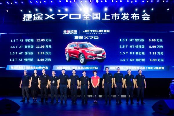 """捷途X70:宽体智能SUV强势进入""""旅游+""""市场"""