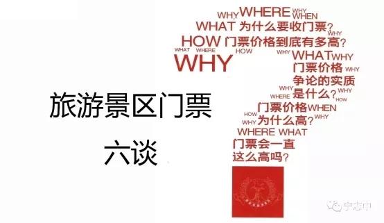 旅游景区门票六谈:门票改革到底该何去何从?