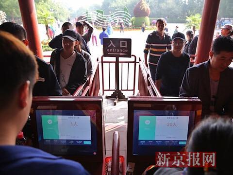 北京:颐和园等五家市属公园国庆首推预约游览