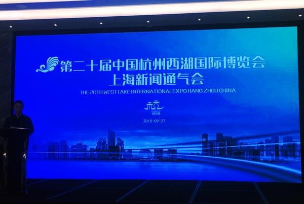 第二十届中国杭州西湖国际博览会将隆重开幕