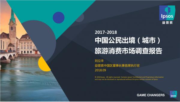 报告:中国公民出境(城市)旅游消费市场调查
