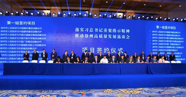 中青旅:与徐州市政府签署战略合作协议
