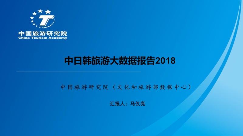 中国旅游研究院:中日韩旅游大数据报告2018