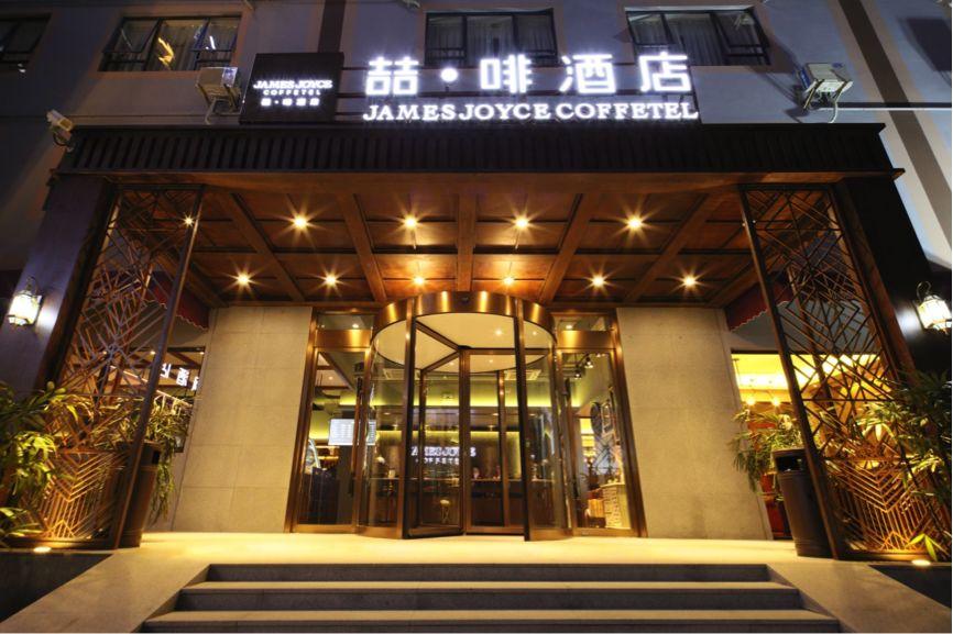 酒店:喆啡2.0店闪耀上海 开启华东发展新篇章