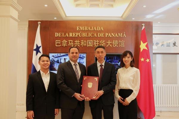 同程旅游:与巴拿马旅游局进行战略合作签约