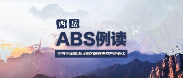 旅游ABS例读:详解华山景区服务费资产证券化