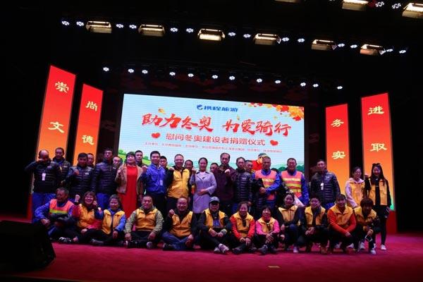 北京携程门店:发起公益骑行助力冬奥等活动