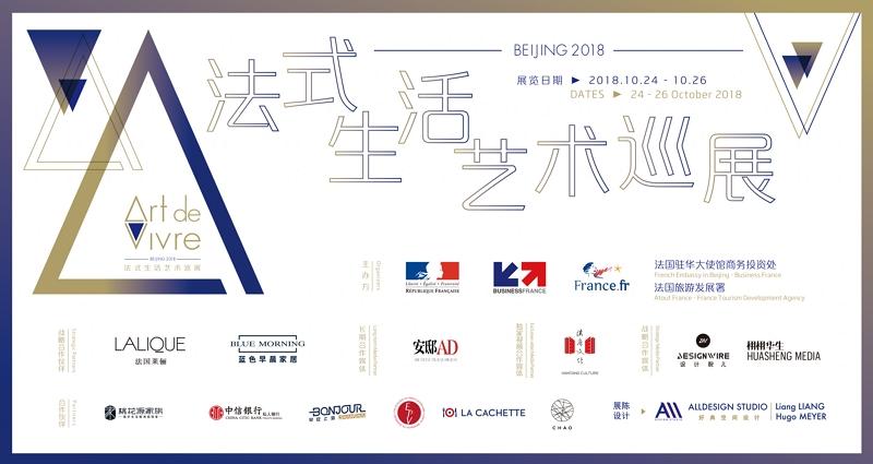 法式生活艺术巡展:再度来华 十月在京优雅呈现