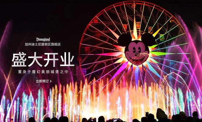 飞猪:美国加州迪士尼乐园度假区旗舰店上线