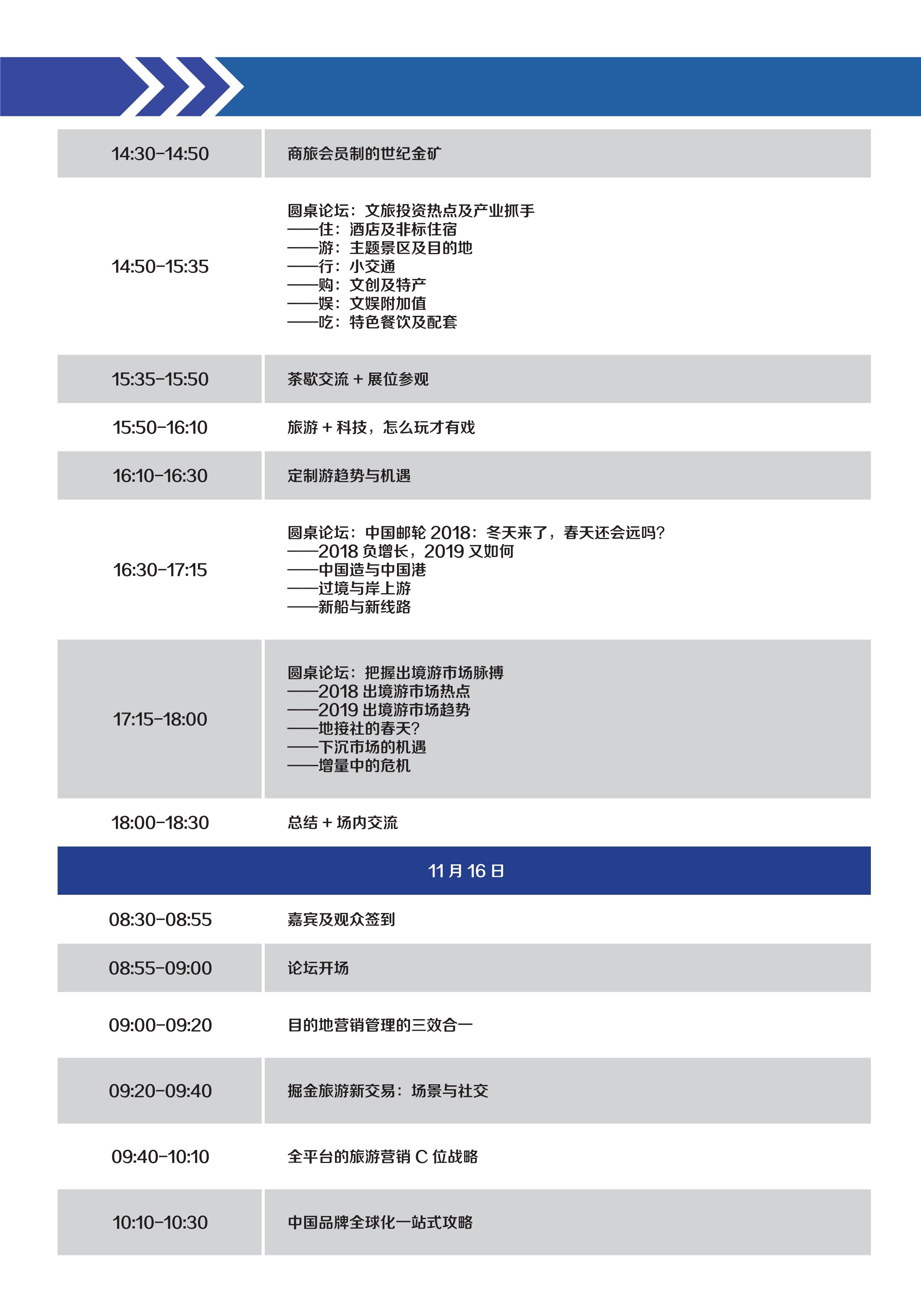 fenghui181011c