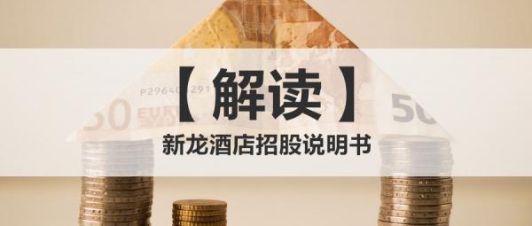 新龙酒店拟港交所上市:半年营收15.37亿日元