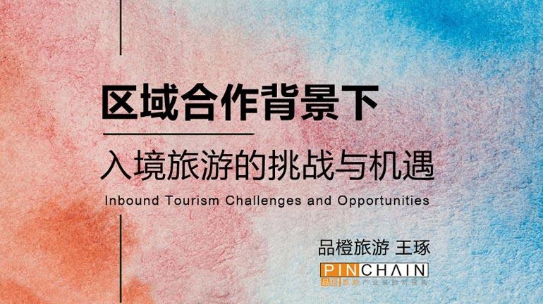 东盟国际游客:区域合作下的入境客源新市场