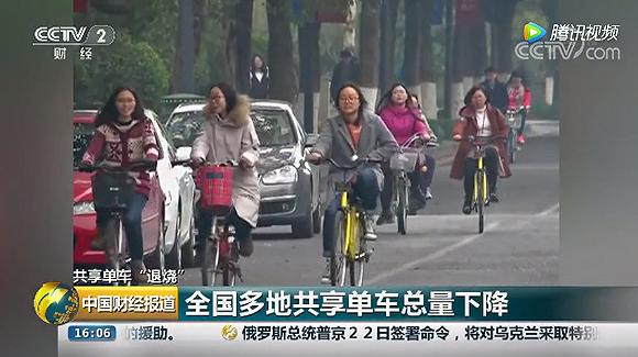 """共享单车""""降温"""":全国多地共享单车数量在减少"""