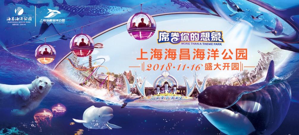 上海海昌海洋公园:将于11月16日盛大开园