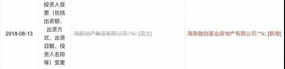 haihang181011b