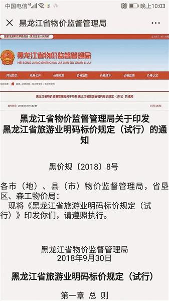 heilongjiang181011a