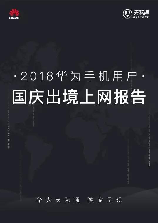 数据:2018华为手机用户国庆出境上网报告