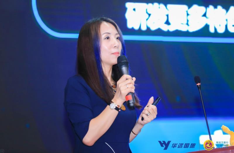 华远国旅山东分公司:成功举办聊城产品发布会