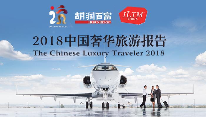 胡润 & ILTM China:2018中国奢华旅游报告
