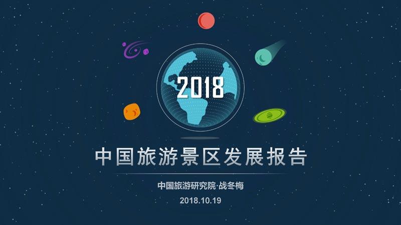 中国旅游研究院:中国旅游景区发展报告PPT版