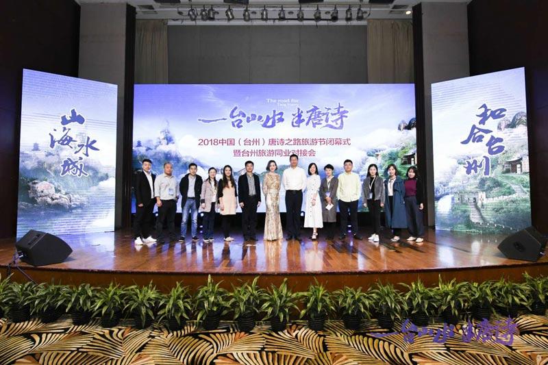 2018中国台州唐诗之路旅游节闭幕式圆满举行