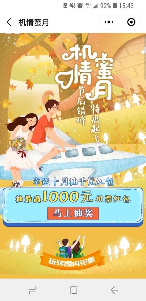 """同程艺龙:节后上线""""机情蜜月""""助力错峰蜜月游"""