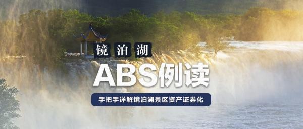 旅游ABS例读:详解镜泊湖景区资产证券化