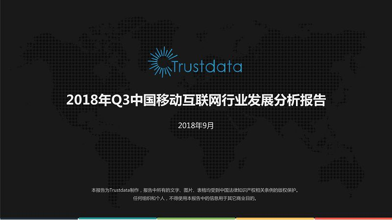 报告:2018年Q3中国移动互联网行业发展分析