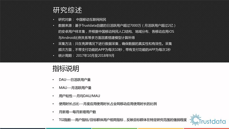 2018年Q3中国移动互联网行业发展分析报告-终稿_02